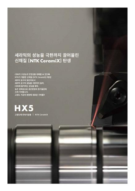 55hx5_ko_part2.pdf_page_1.jpg